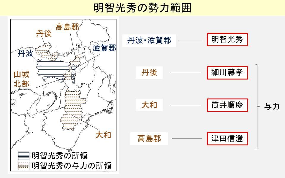 丹波攻略後の明智光秀の勢力範囲を示す図
