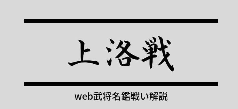 灰色の背景と上洛戦という文字