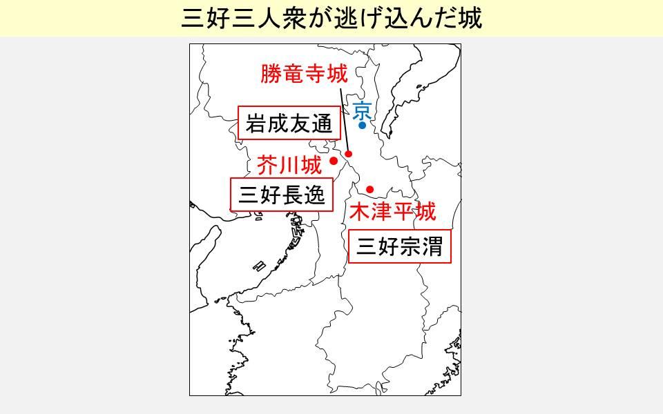 三好三人衆が籠った城の位置を示す図
