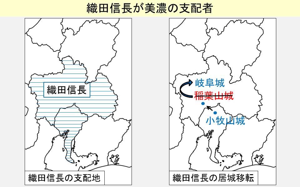 美濃攻め以降の織田信長の所領と居城を示す図