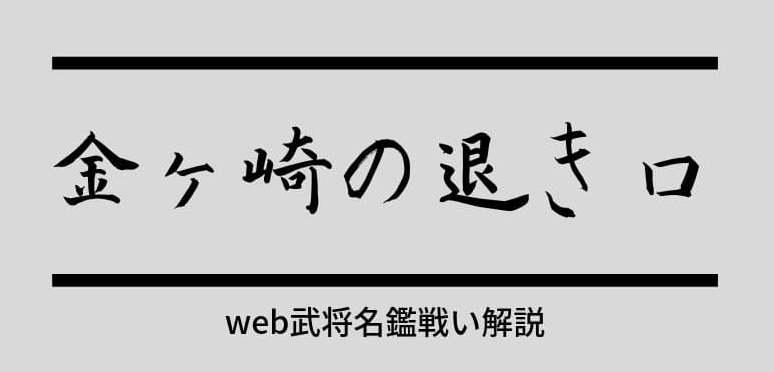灰色の背景と金ヶ崎の退き口という文字