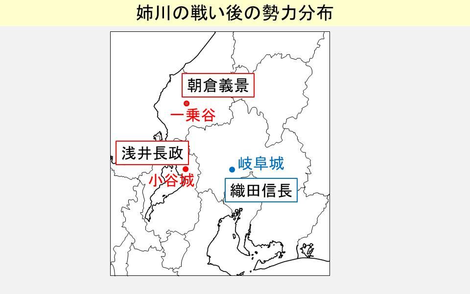 姉川の戦い以降の織田信長、浅井長政、朝倉義景の居城を示す図