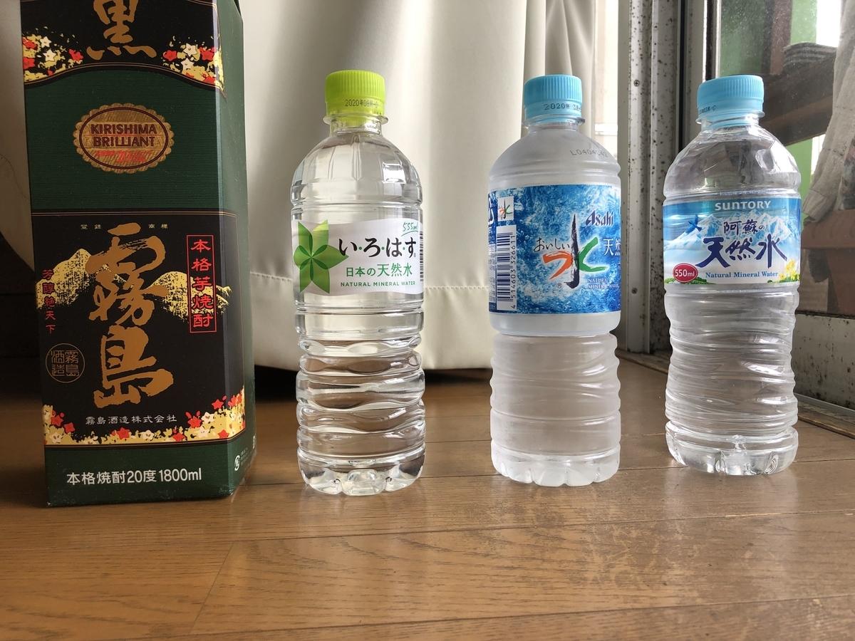3つのペットボトルと黒霧島のパック