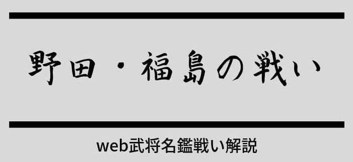 野田・福島の戦いという文字と灰色の背景