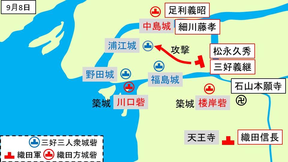 松永久秀、三好義継による浦江城への攻撃を示す図