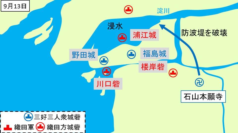 石山本願寺による防堤の破壊で淀川の氾濫を示す図