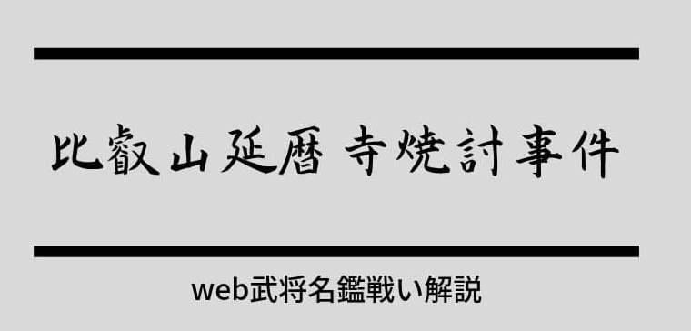 比叡山延暦寺焼討事件という文字と灰色の背景