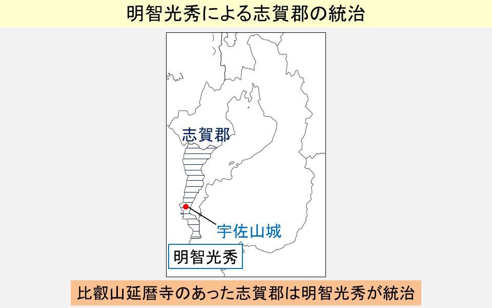 志賀郡の場所を示す図