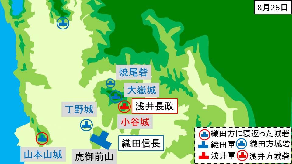 織田信長が小谷城周辺に布陣する様子を示す図