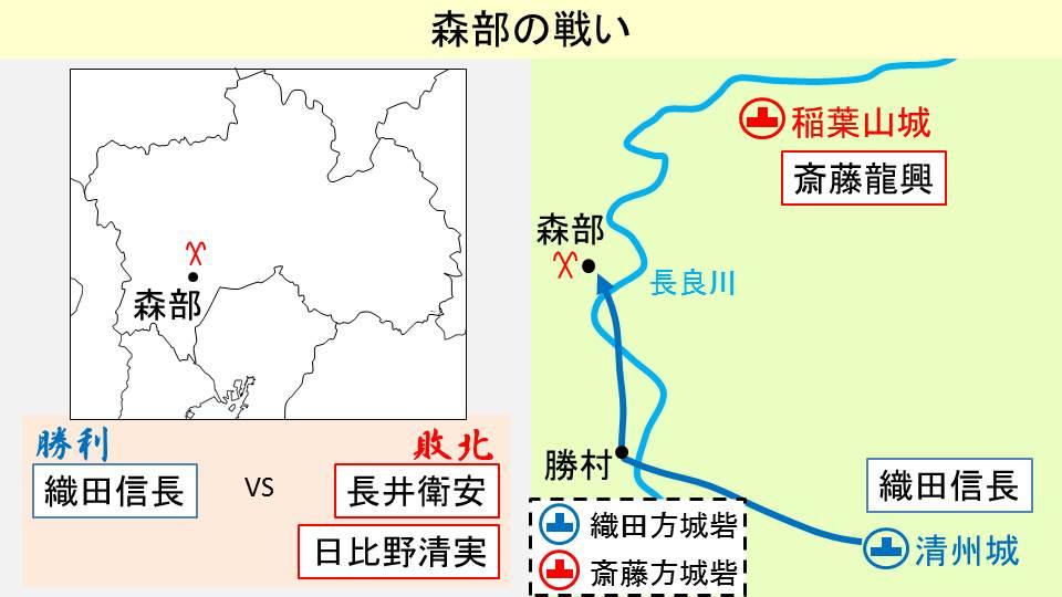 森部の戦いが起きた場所とその結果を示す図