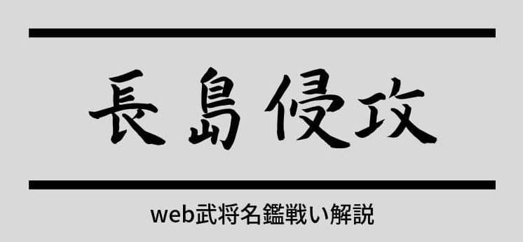 長島侵攻という文字と灰色の背景