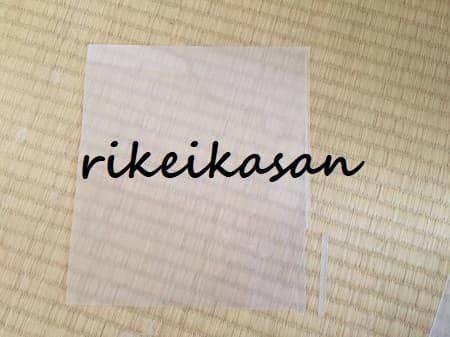 f:id:rikei-kasan:20180728152550j:plain