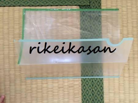 f:id:rikei-kasan:20180728152611j:plain