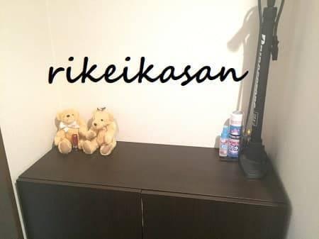 f:id:rikei-kasan:20180907132602j:plain