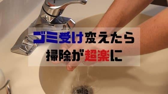 洗面所のゴミ受けサムネ