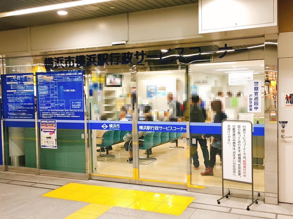 行政サービス 横浜駅