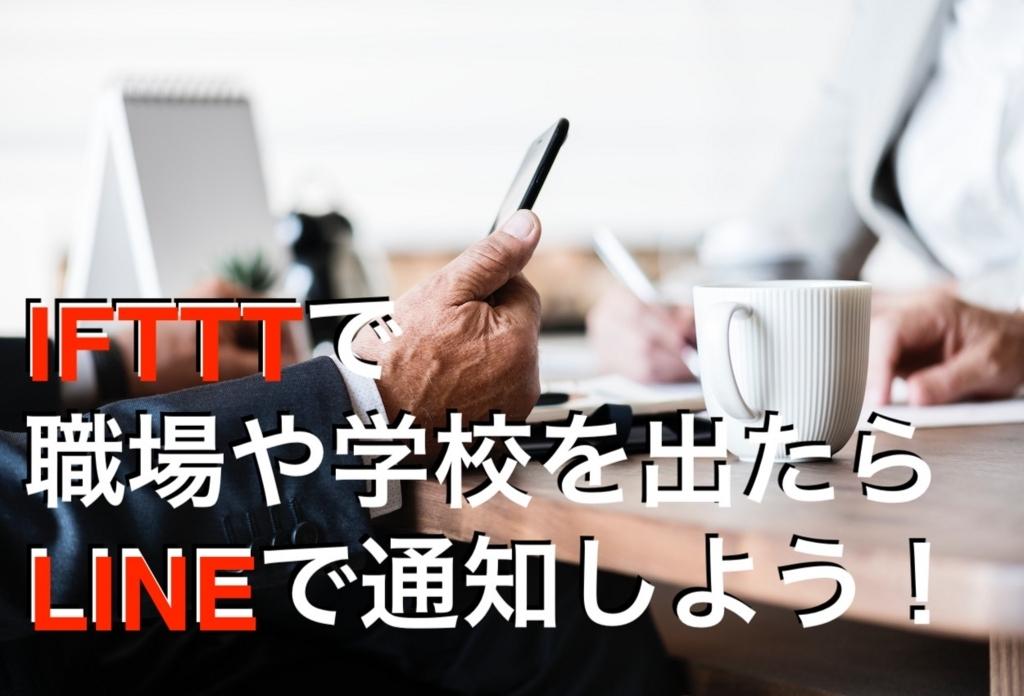 f:id:rikei_iot:20180812150706j:plain