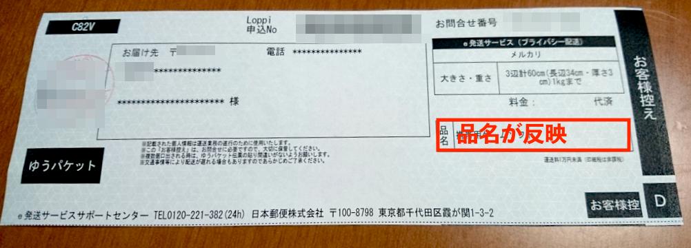 メルカリ便の配送伝票