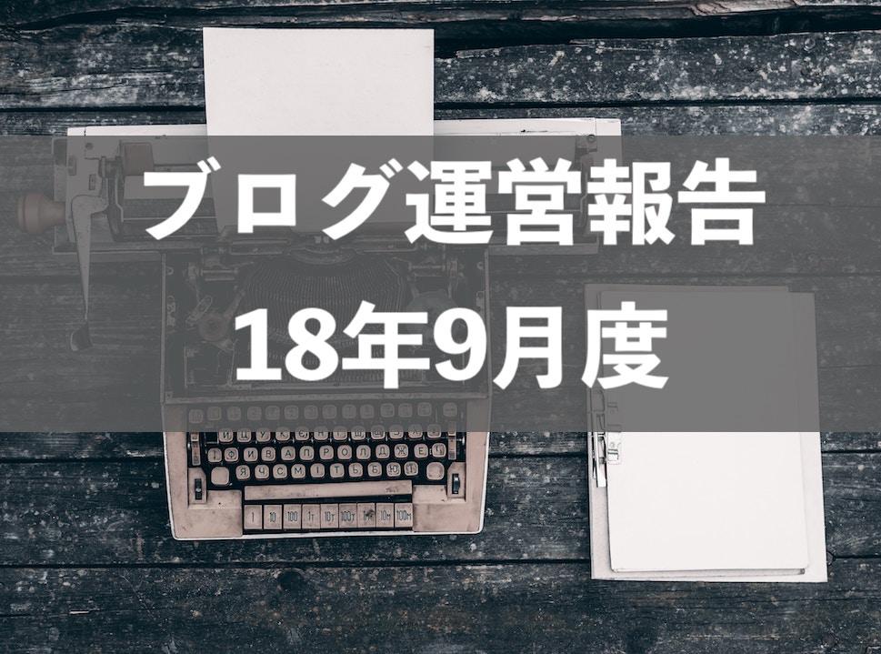 f:id:rikei_iot:20181001003914j:plain