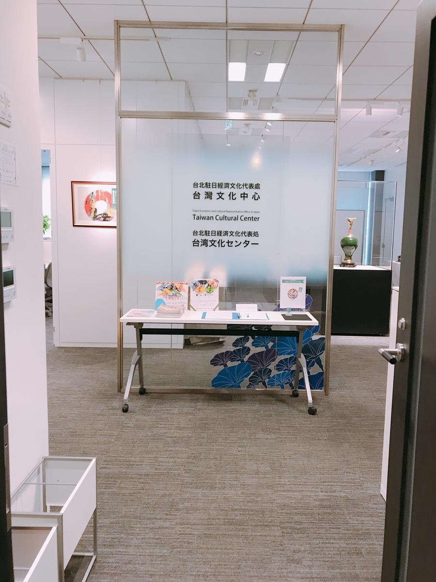 台北駐日経済文化代表処台湾文化センター