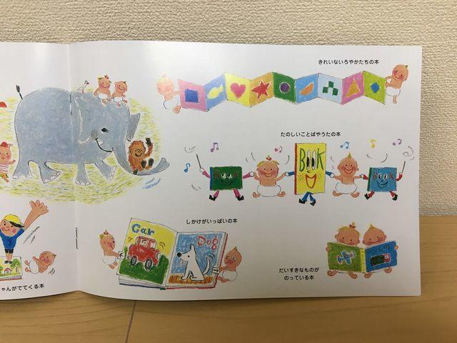 図書館から配布された赤ちゃん向けの絵本の読み聞かせを推進する冊子
