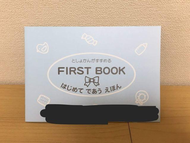 図書館から配布された図書館がお勧めする赤ちゃん向けの絵本に関する冊子
