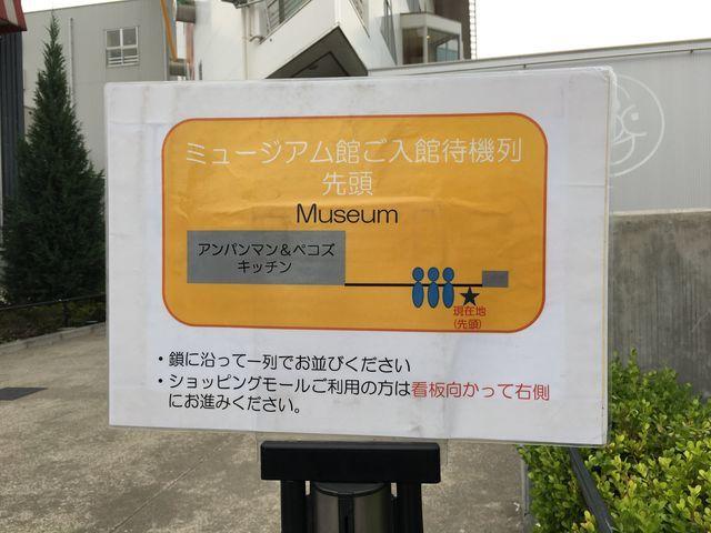 横浜・アンパンマンミュージアムの順番待ちを案内する看板