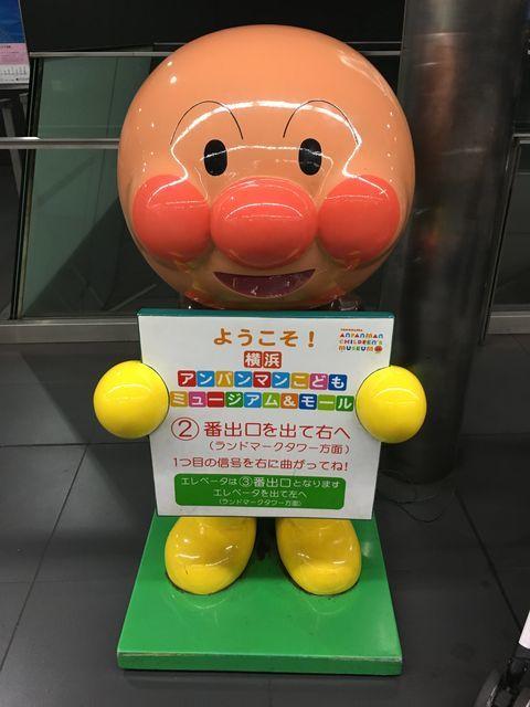 みなとみらい線・新高島駅にある横浜・アンパンマンミュージアムの出口案内