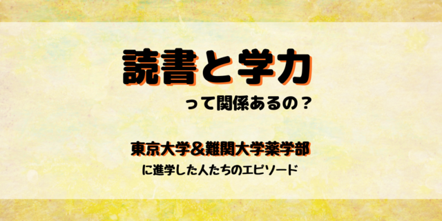 読書と学力の関係。東京大学、難関大学薬学部に進学した知人の話