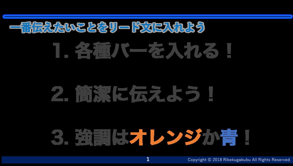 f:id:rikekugakubu:20180626184755p:plain