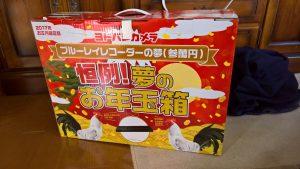 正月に届けてくれる日本郵政さんありがたい。