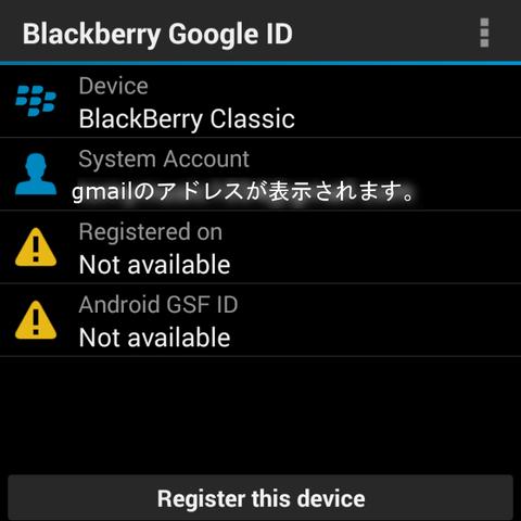 Blackberry Google ID