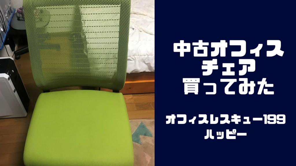 f:id:rikekugakubu:20180824154007p:plain