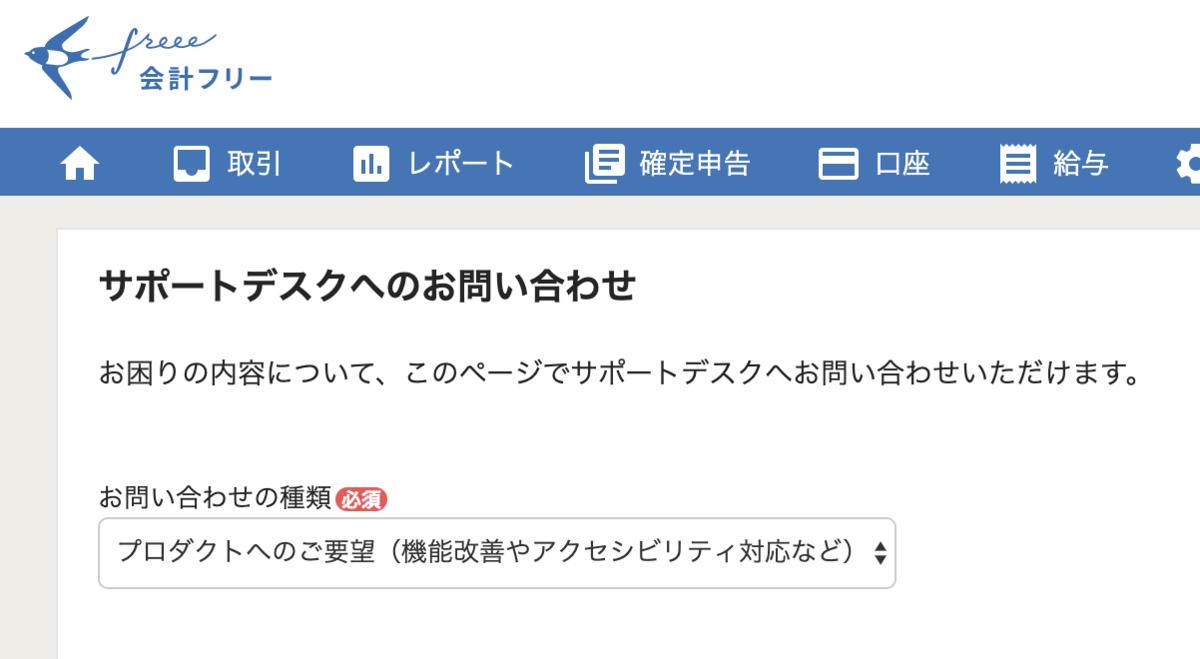 スクリーンショット:freeeのサポートデスクへのお問い合わせ画面。問い合わせの種類の選択肢に「プロダクトへのご要望(機能改善やアクセシビリティ対応など)」と記載されている