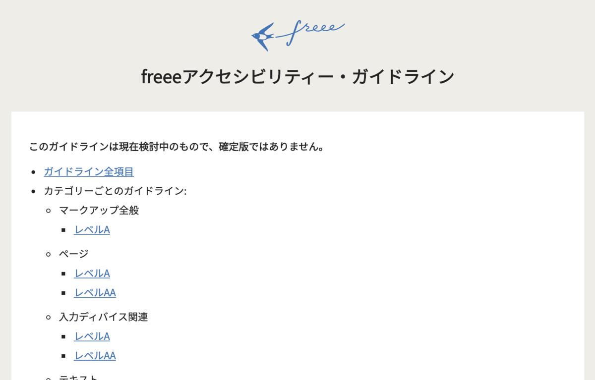 スクリーンショット:freeeアクセシビリティーガイドラインの表紙。