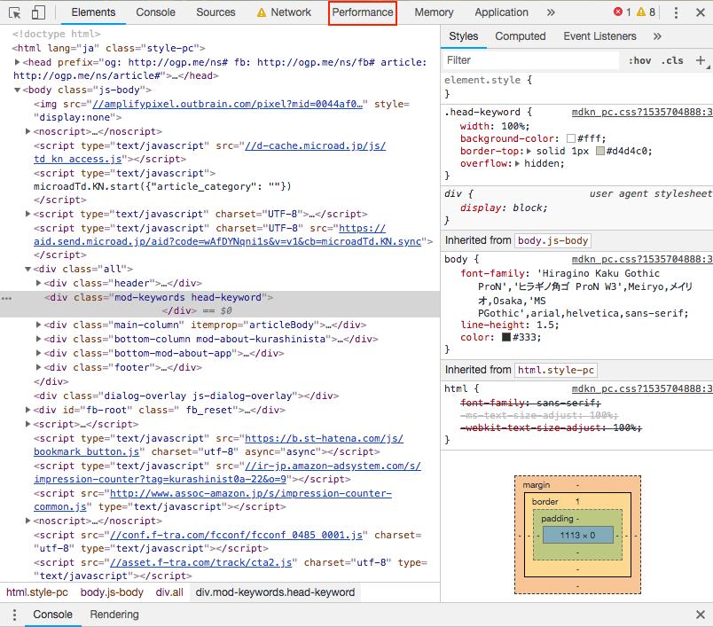 google dev toolsの画像