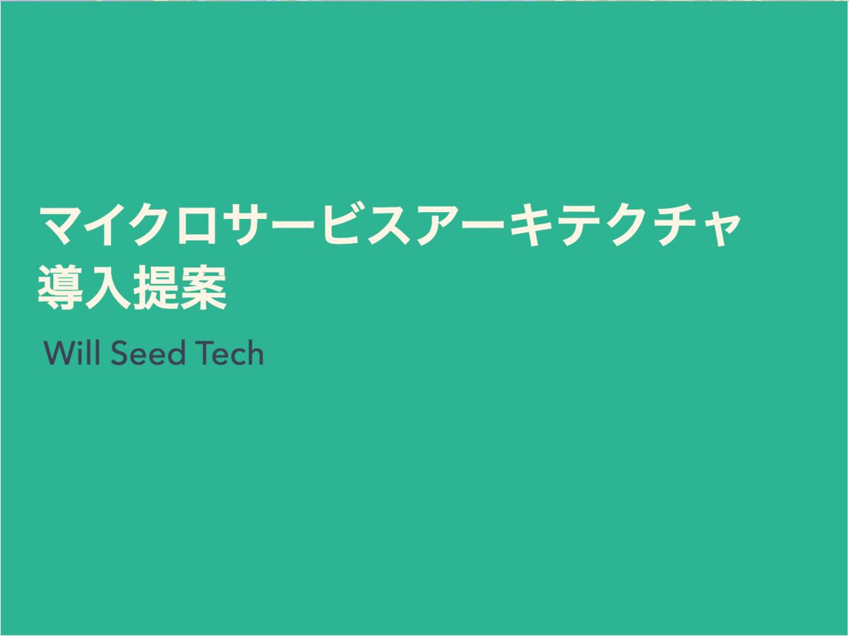 キャプチャ:マイクロサービスアーキテクチャ導入提案 ウィルシードテック