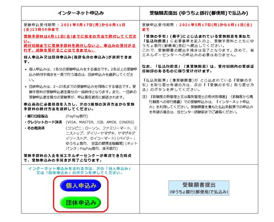 f:id:rikiritsu:20210520214830p:plain