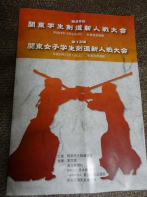 f:id:rikkyosikokai:20121202124803j:image