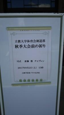 f:id:rikkyosikokai:20170902122333j:image