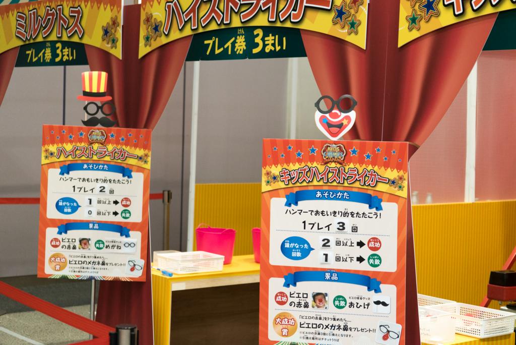 f:id:rikochanhayatokun:20160824200106j:plain