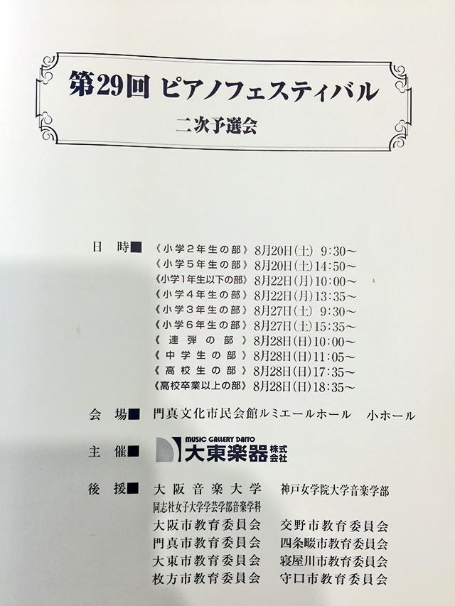 f:id:rikochanhayatokun:20160827010235j:plain