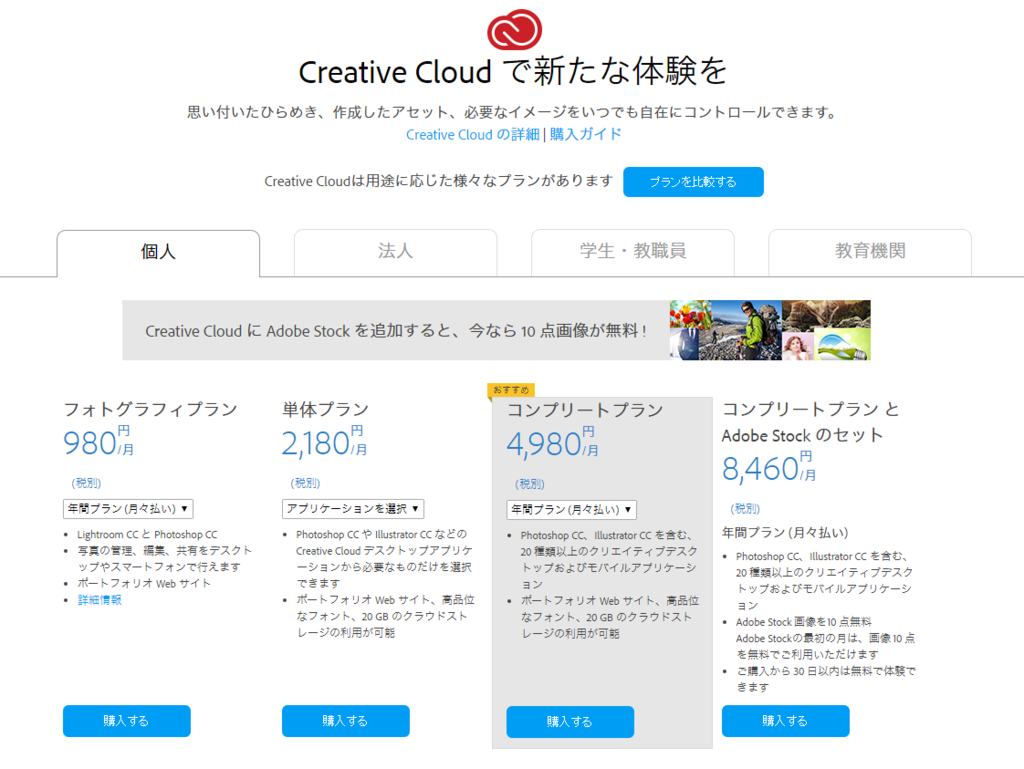 Adobe Creative Cloudを出来るだ...