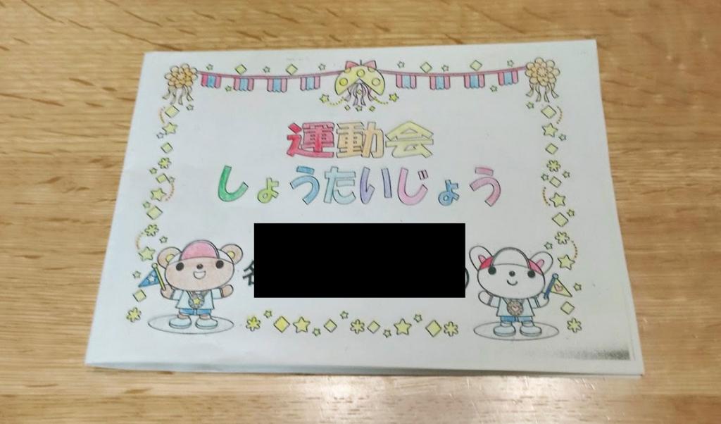f:id:rikochanhayatokun:20161003203010j:plain