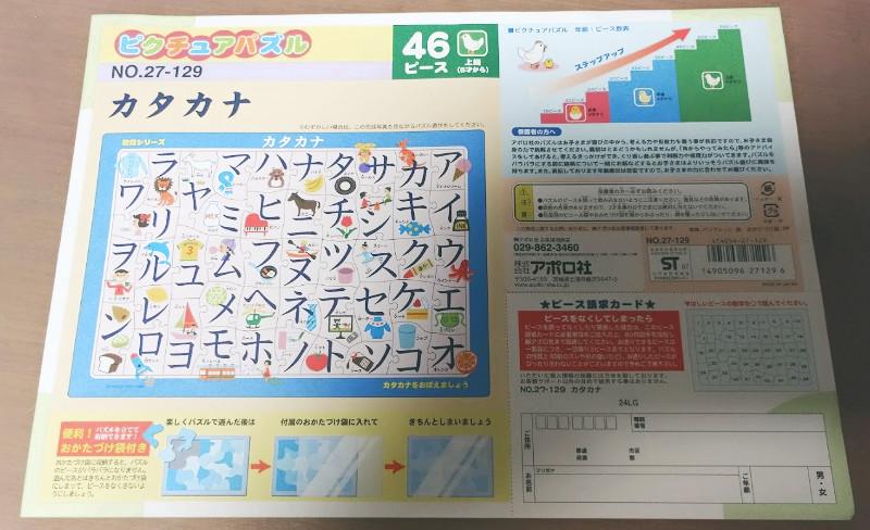 f:id:rikochanhayatokun:20161214151926j:plain