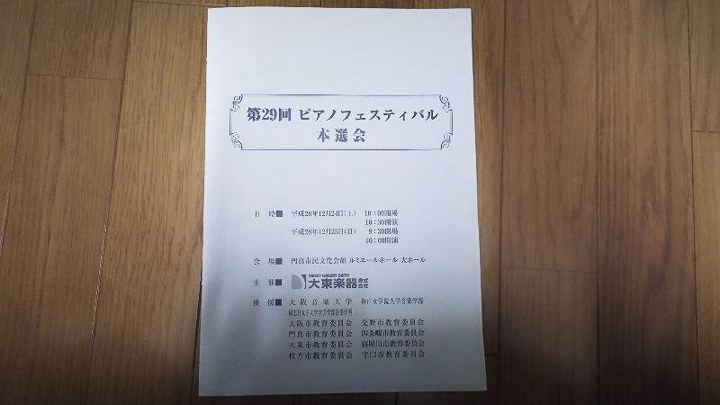 f:id:rikochanhayatokun:20161225233458j:plain