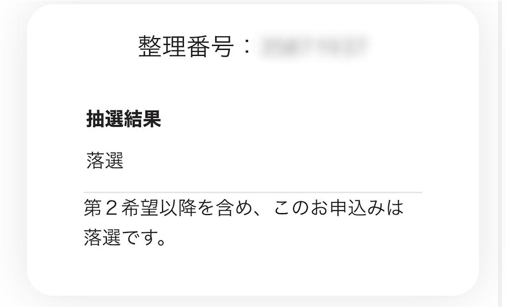 プリ ライブ 発表 キン 当選