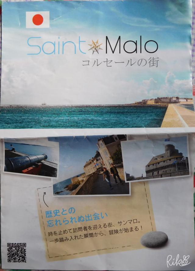 サン・マロ日本語版パンフレット