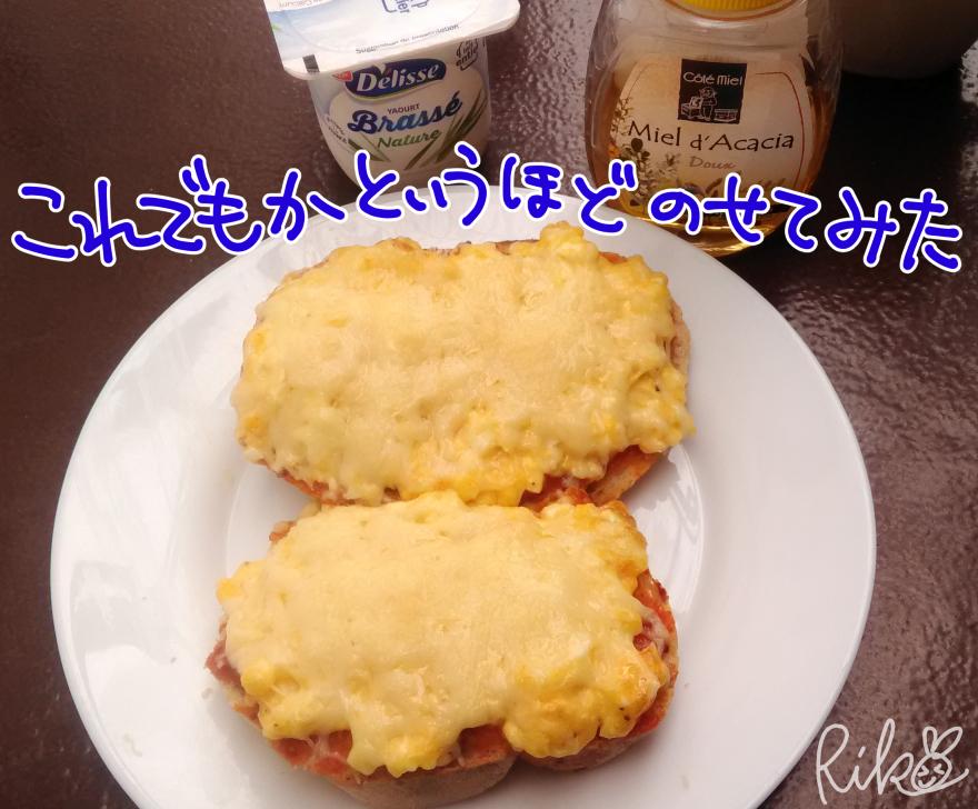 とろけるチーズのたまごパン