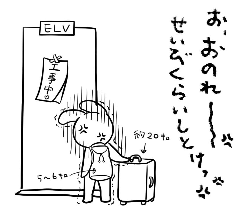 エレベーター前で途方に暮れるイラスト